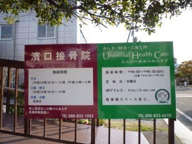 看板写真 高知市桟橋通 マッサージ 指圧 鍼治療院・サロン あんま、鍼、灸てあて所