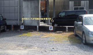 駐車場 高知市 マッサージ 指圧 鍼治療院・サロン あんま、鍼、灸てあて所 ユニヴァーサルヘルスケア